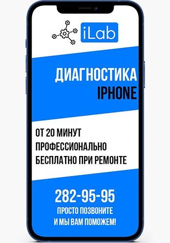 Диагностика iPhone в сервисном центре iLab