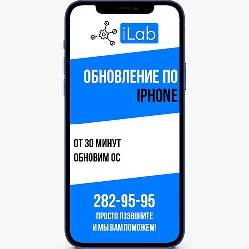 Обновление ПО iPhone в сервисном центре iLab