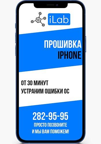 Прошивка iPhone в сервисном центре iLab