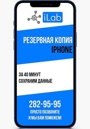 Резервная копия iPhone в сервисном центре iLab