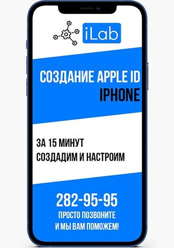 Создание Apple ID iPhone в сервисном центре iLab