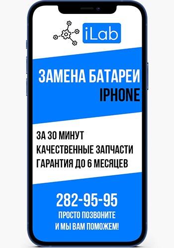 Замена аккумулятора iPhone в сервисном центре iLab