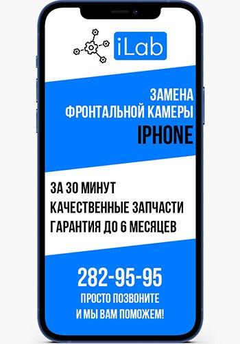 Замена фронтальной камеры iPhone в сервисном центре iLab