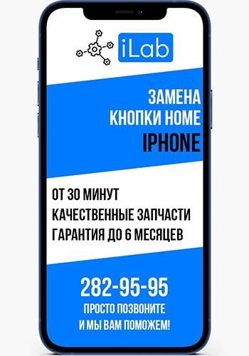 Замена кнопки Home (домой) iPhone в сервисном центре iLab