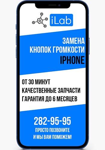 Замена кнопок громкости iPhone в сервисном центре iLab