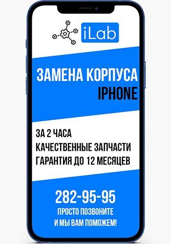 Замена корпуса iPhone в сервисном центре iLab