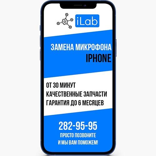 Замена микрофона iPhone в сервисном центре iLab