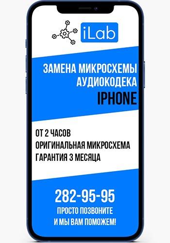 Замена микросхемы аудиокодека iPhone в сервисном центре iLab
