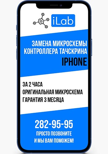 Замена микросхемы контроллера тачскрина (TouchDriver) iPhone в сервисном центре iLab