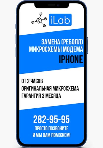 Замена (реболл) микросхемы модема iPhone в сервисном центре iLab