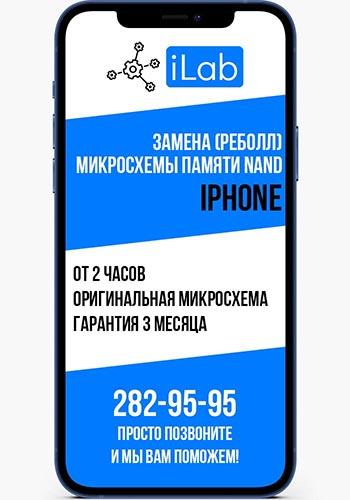 Замена (реболл) микросхемы памяти NAND iPhone в сервисном центре iLab