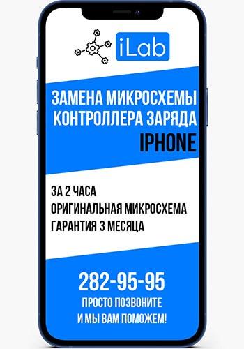 Замена микросхемы Tristar (контроллер заряда) iPhone в сервисном центре iLab