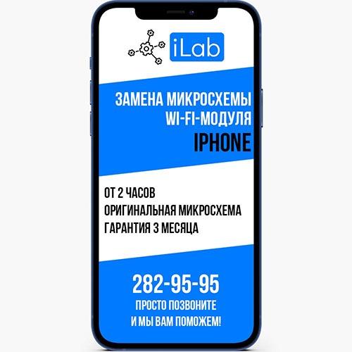 Замена микросхемы Wi-Fi-модуля iPhone в сервисном центре ilab