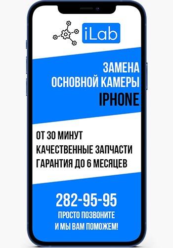 Замена основной камеры iPhone в сервисном центре iLab