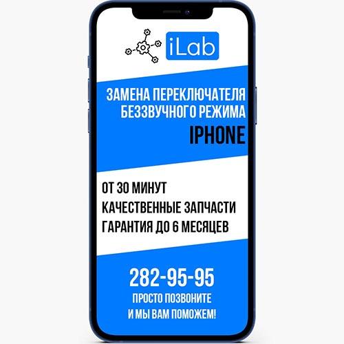 Замена переключателя беззвучного режима iPhone в сервисном центре iLab