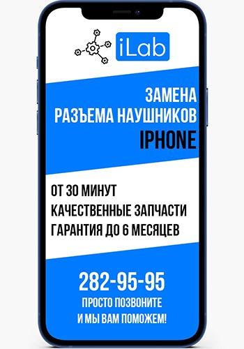 Замена разъема наушников iPhone в сервисном центре ilab
