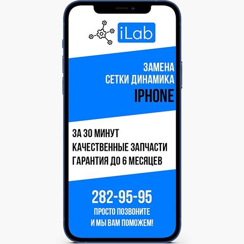 Замена сетки слухового динамика iPhone в сервисном центре iLab