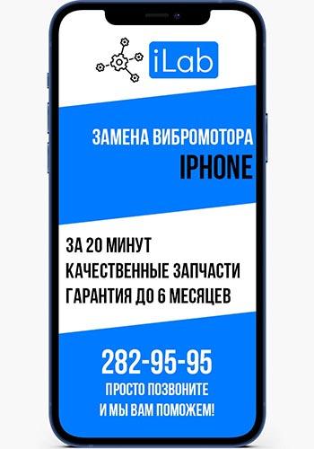 Замена вибромотора iPhone в сервисном центре iLab